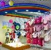 Детские магазины в Тарусе